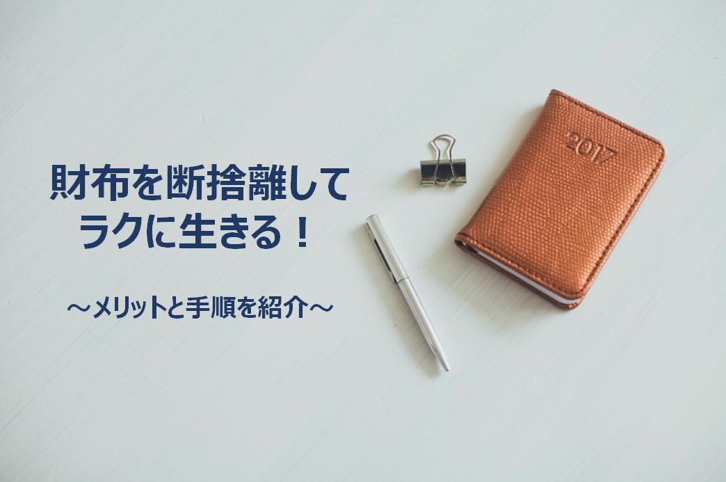お財布を断捨離してラクな生活を送る!メリットと手順を紹介