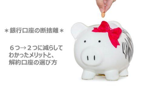 【銀行口座の断捨離】6つ→2つに減らしてわかったメリット