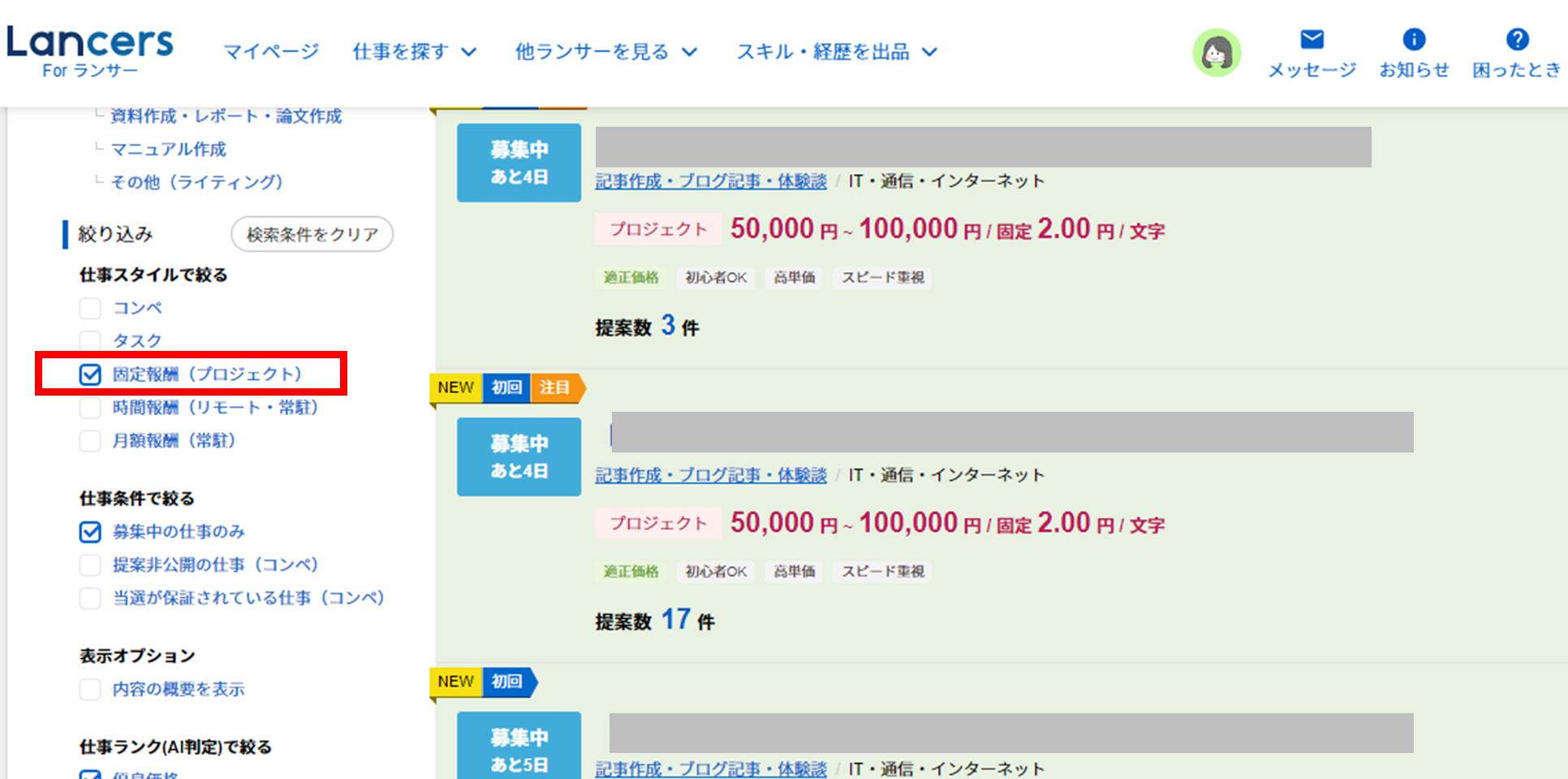 クラウドソーシングで3万円稼ぐためにやったこと