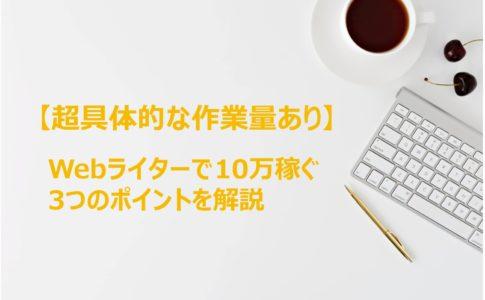 【超具体例あり】Webライターが月10万円稼ぐための3つのコツ
