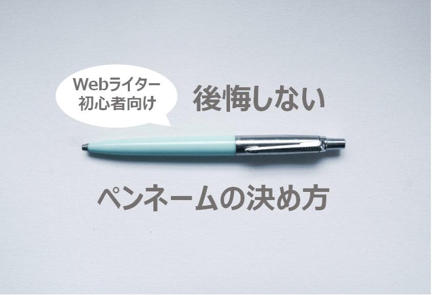 【Webライター初心者向け】後悔しないペンネームの決め方