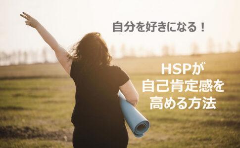 自分を好きになる!HSPが自己肯定感を高める5つの方法