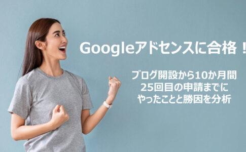 【Googleアドセンスに25回目で合格】開設から10か月の間にやったこと
