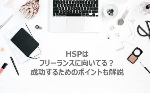 HSPはフリーランスに向いてる?成功するためのポイントも解説