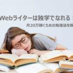 Webライターは独学OK!月20万稼いだ5つの勉強法を紹介
