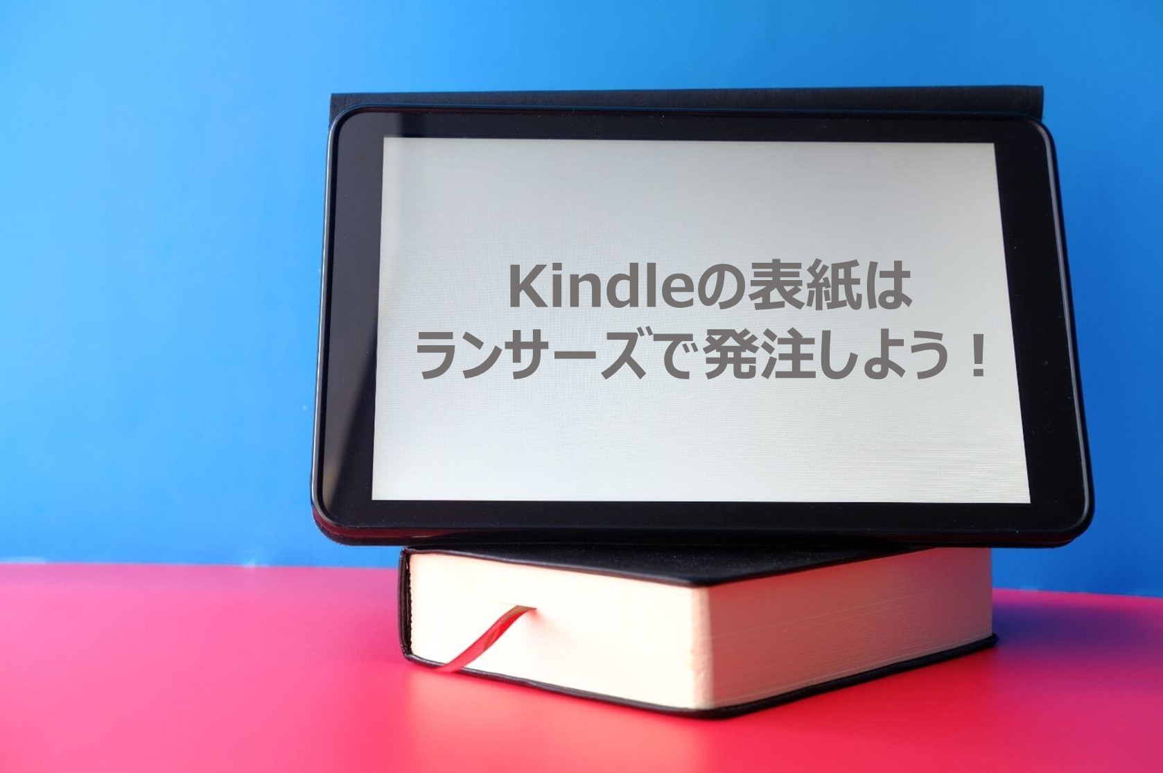 【Kindle】表紙の外注にランサーズをすすめる3つの理由
