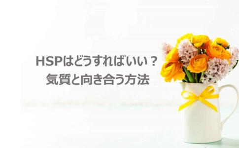 HSPとわかったらどうすればいい?4つの対処法を解説