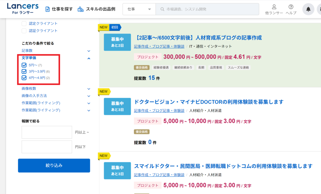 Webライター 文字単価