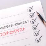 Webライターに向いている人とは?7つのチェックリスト