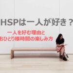 HSPは一人が好き?おひとり様時間の楽しみ方3選