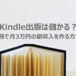 Kindle出版は儲かる?1冊で月3万円の副収入を作る方法