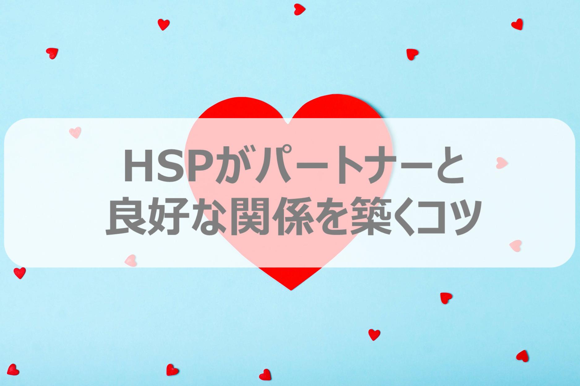 HSP必見!パートナーと良好な関係を築く8つのポイント