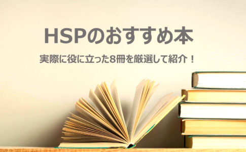 【HSPのおすすめ本】実際に役に立った8冊を厳選して紹介!