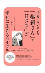 世界一カンタンな「繊細さん」や「HSP」が幸せに生きるバイブル: 読むだけで生きづらさが「ス〜」っと軽くなる!