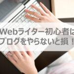 Webライター初心者はブログをやらないと損!運営するメリットとは